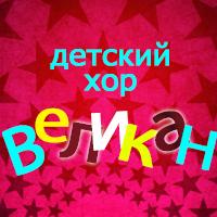 """""""ВЕЛИКАН"""""""
